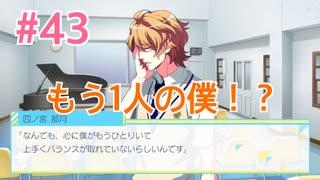 『うたの☆プリンスさまっ♪ Repeat LOVE』実況プレイPart43