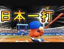 【パワプロ2018】#127 日シリダ!日本一ダ!!MVPダ!!!【最弱二刀流マイライフ・ゆっくり実況】
