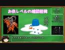 【ロマサガ3リマスター】横文字禁止縛り_part4【ゆっくり実況】