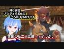 【聖剣伝説3ToM】ツンデレ少女!仲間なんていらない!?アンジェラ王女一人旅!!PART11