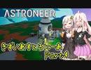 【ASTRONEER】きずいあすとろにーあ Part4【VOICeVI実況】