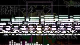 【東方再翻訳】秘神マターラ ~ Hidden Star in All Seasonsを大空魔術あたりっぽくアレンジしてみた