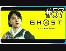 石川之譚 終幕 置き土産【ゴースト・オブ・ツシマ Ghost of Tsushima】実況風 #57