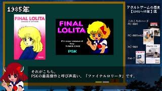 アダルトゲームの歴史【1981年~1985年】