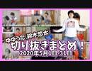 ゆゆうた(鈴木悠太)の2020年5月切り抜きまとめ!【2020/05/01~31】