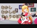【VOICEROID+EX 弦巻マキ】むかしむかしのきょうのぼく~Acoustic.ver~【歌ってみた】
