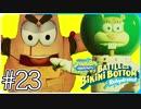 【スポンジ・ボブ】対決パトリックロボット【SpongeBob SquarePants: Battle for Bikini Bottom - Rehydrated】#23
