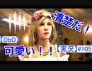 【DbD】ケイトの新スキンが可愛い!【実況】#105