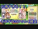 【けもフレ3】1周年記念ガチャがお得すぎる件!?【実況】