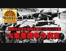 戦前の日本が軍国主義だったという嘘 〜大東亜戦争の真実〜