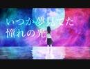 アルナイルの光芒 / 初音ミク