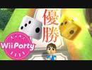 【実況】誰よりも楽しむWiiParty【Wii Party】#1