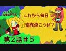 【SW2.5】ルキスラ炎上第2話「イントゥ・ザ・ケイブ」⑤【ゆっくり実況】