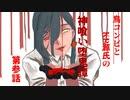 【刀剣CoC】鳥コンビとKP源氏の神喰い堕鬼譚part3【仮想卓】
