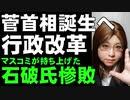 マスコミの上げて投げ下ろす報道。石破氏惨敗。菅官房長官、総裁選勝利について解説