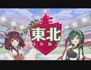 【ポケモン剣盾】けっぱれ!東北リトルズ!! #01【VOICEROID実況】