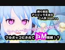 【聖剣伝説3ToM】ツンデレ少女!仲間なんていらない!?アンジェラ王女一人旅!!PART14