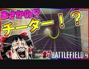 「BattleField4」新作のBF6(仮)がでるまでBF4をやり続ける【チーター編】「ゆっくり実況」#7