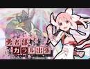 【ポケモン剣盾】勇者部ガラル出張!壱【 #剣盾フリー5000 】