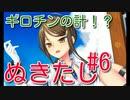 【エロゲー実況】九州なまりでぬきたしぃ!#6