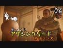 【アサクリ オリジンズ #06】 古代エジプト、復讐の旅 【ゆっくり実況】