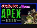 【Apex Legends】デスボックスで戦うハイエナ達【実況】④