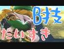 【スマブラSP】非VIP緑シークさんの日常 その1 - B技だいすき