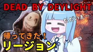 【DbD】リージョンの日常その3【VOICEROID実況】