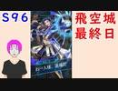 【FEH_714】 飛空城やってく! ( クロード「間違った戦略だが…」 ) 総選挙アイク、総選挙クロード 【 ファイアーエムブレムヒーローズ 】 【 Fire Emblem Heroes 】