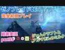 □■ゼノブレイドDEを初見実況プレイ part55【姉弟実況】