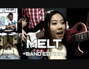 【Ryo(Supercell)】メルト / Melt【Band edition 】