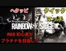 【レインボーシックスシージ】初心者がプラチナ目指して【R6S】【虹6】【PS4】