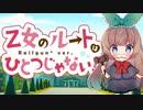 angela feat. ななひら feat. 8×3 - 乙女のルートはひとつじゃない! (Railgun* ver.)