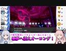 【ポケモン剣盾】あまのじゃく茜とぜったいれいど葵 #15
