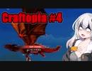 【Craftopia】きりたん達の初めてのクラフトピア #4  VOICEROID実況