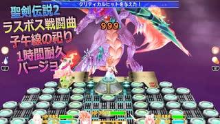 【聖剣伝説2】ラスボス 神獣戦 子午線の祀り 1時間耐久バージョン
