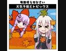 天気予報Topicsまとめ2020/09/09~2020/09/15