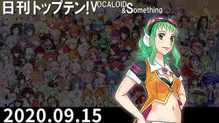 日刊トップテン!VOCALOID&something【日刊ぼかさん2020.09.15】