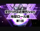 【Warframe】Prime近接Riven地獄ロール編   Part01【迫真Kuva沼部】