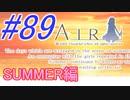 【AIR】涙もろい人が泣けるギャルゲーやってみた☆89【実況】