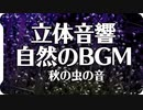【作業用BGM60分】癒やしの9月の虫の声【自然音】