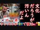 お食事中の方は視聴しないで下さい... 【江戸川 media lab】お笑い・面白い・楽しい・真面目な海外時事知的エンタメ