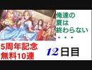 【デレステ】俺達の夏は終わらない・・・ 5周年記念無料10連【12日目】