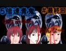 人格崩壊!?高速青鬼【5倍速青鬼】#最終回