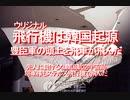 【みちのく壁新聞】ウリジナル、飛行機は韓国起源、豊臣軍の頭上を飛車が飛んだ、先人に負けるな韓国航空宇宙局
