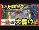 【メダルゲーム】1万円課金すればお店で貸し出すよりお得説「フォーチュントリニティ3」