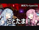 【DAEMON X MACHINA】ことたま!【part.01】
