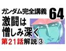 岡田斗司夫のマンガ・アニメ夜話「機動戦士ガンダム完全講義〜第64回」