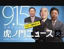【DHC】2020/9/15(火) 百田尚樹×北村晴男×小野寺まさる×居島一平【虎ノ門ニュース】