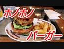 【埼玉県川越市】BurgerCafe honohono